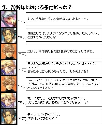 ストーリーモード_7_1