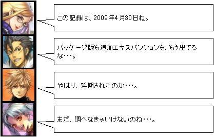 ストーリーモード_7_3