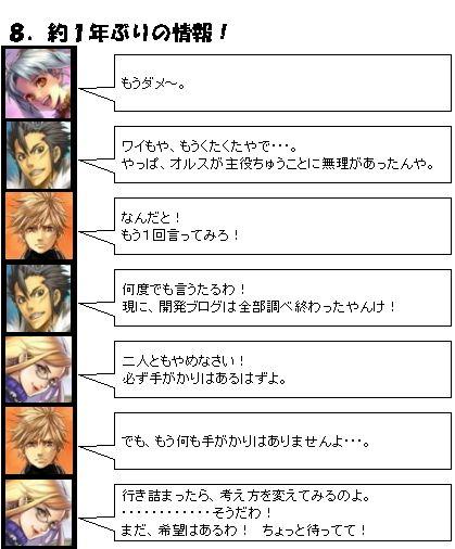 ストーリーモード_8_1