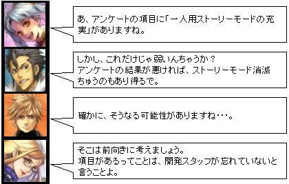 ストーリーモード_8_3