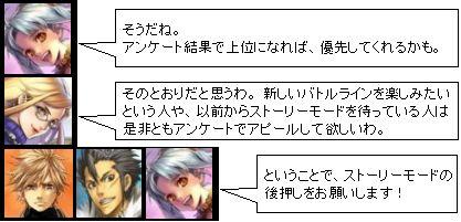 ストーリーモード_9_2