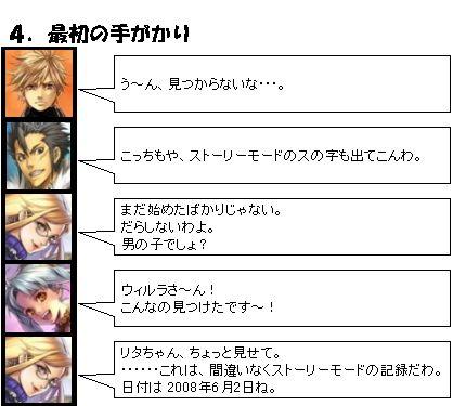 ストーリーモード_4_1