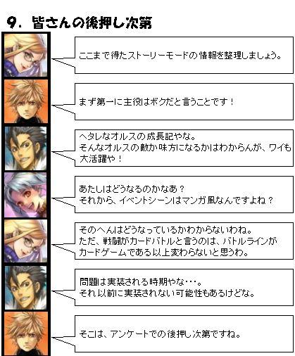 ストーリーモード_9_1