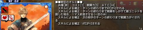 突貫使用後にATC5未満_6