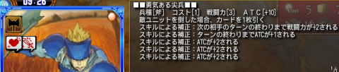 ATCブースト後に戦闘→突貫_4