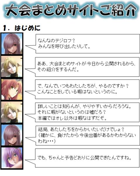 大会まとめサイトご紹介_01