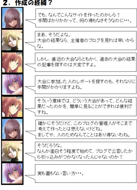 大会まとめサイトご紹介_02