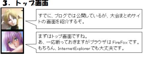 大会まとめサイトご紹介_03