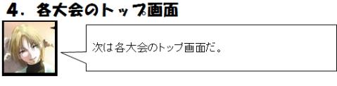 大会まとめサイトご紹介_05
