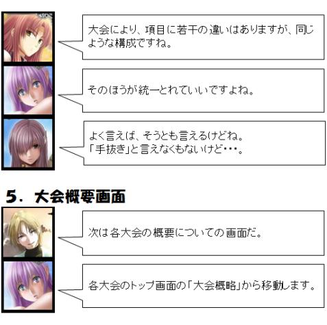 大会まとめサイトご紹介_06