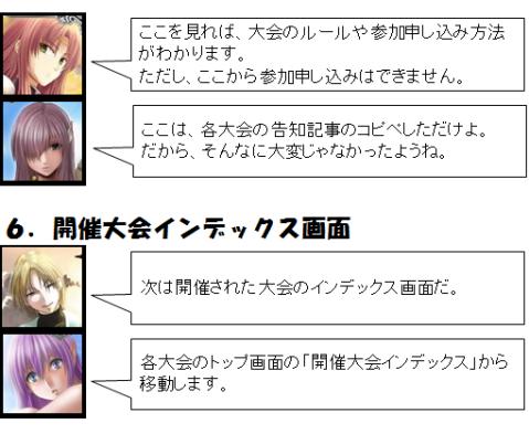 大会まとめサイトご紹介_07