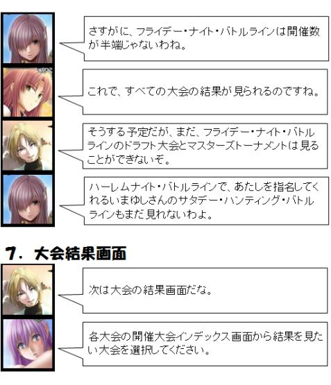 大会まとめサイトご紹介_08