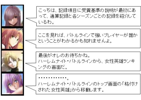 大会まとめサイトご紹介_12