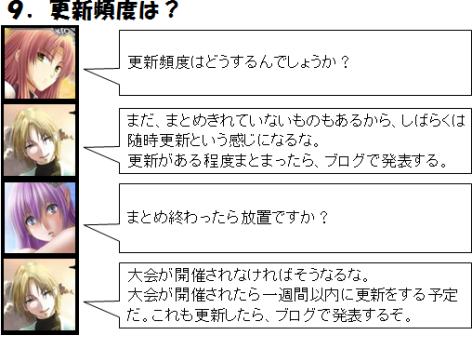 大会まとめサイトご紹介_14