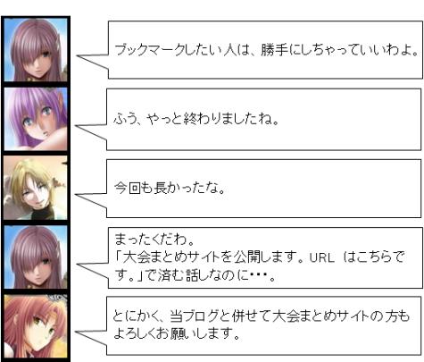 大会まとめサイトご紹介_17
