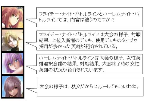 大会まとめサイトご紹介_09