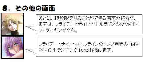大会まとめサイトご紹介_10