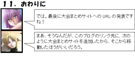 大会まとめサイトご紹介_16