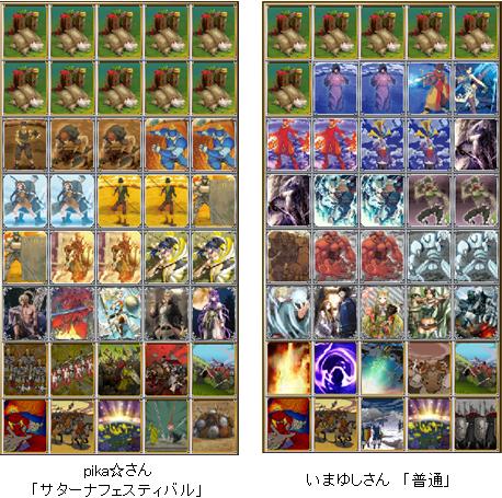 第7回FNBL_2nd_入賞デッキ_2