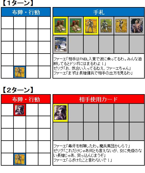 第1回GS_1回戦_01
