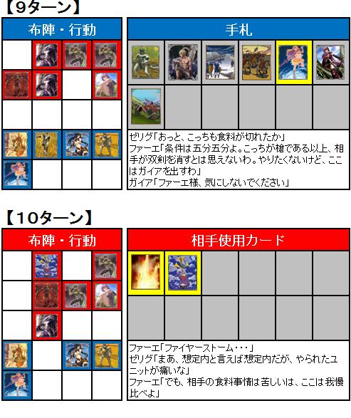 第1回GS_1回戦_05