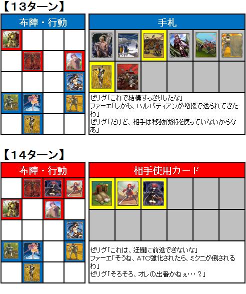 第1回GS_1回戦_07