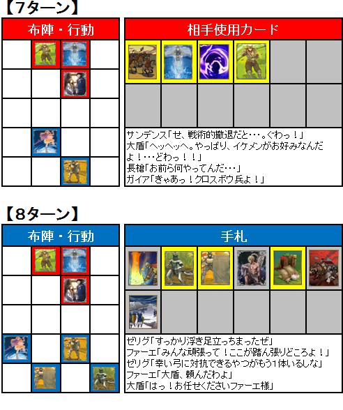 第1回GS_2回戦_04