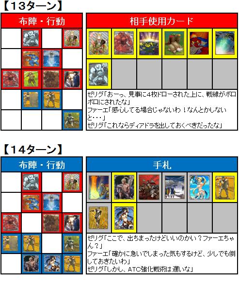 第1回GS_2回戦_07