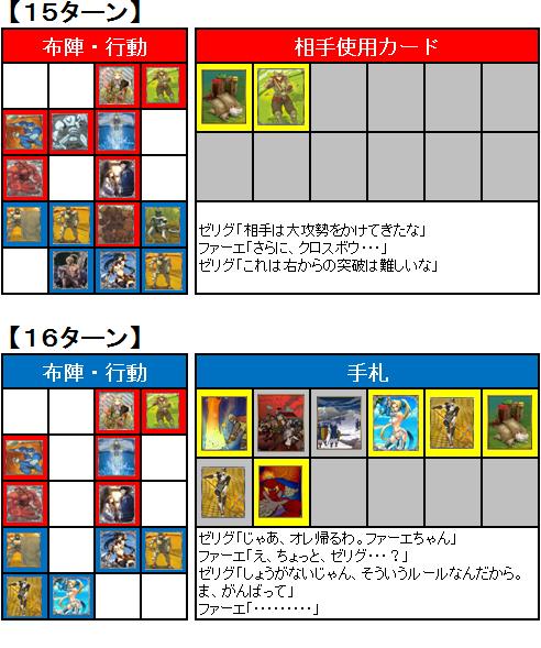 第1回GS_2回戦_08