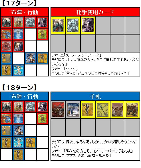 第1回GS_2回戦_09