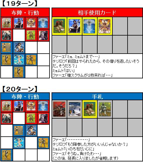 第1回GS_2回戦_10