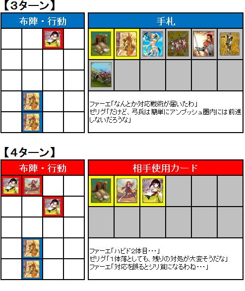 第1回GS_3回戦_02