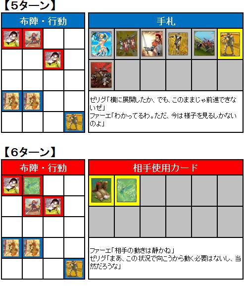 第1回GS_3回戦_03