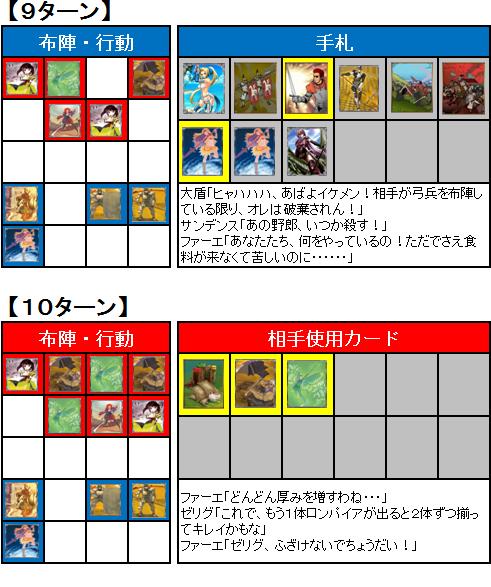 第1回GS_3回戦_05
