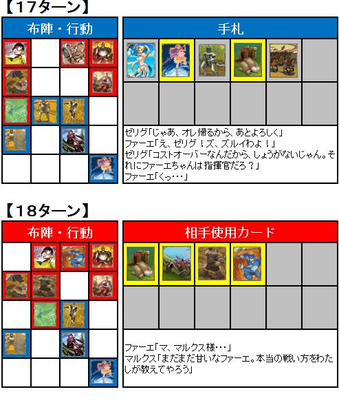 第1回GS_3回戦_09