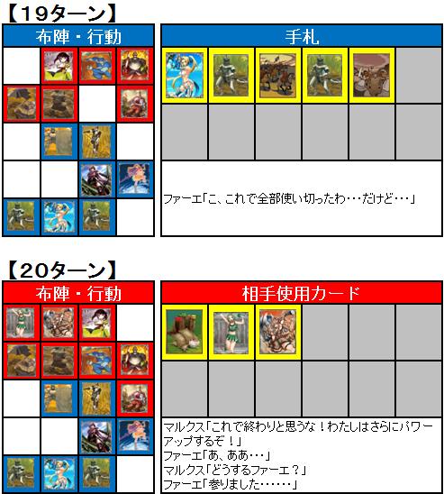 第1回GS_3回戦_10