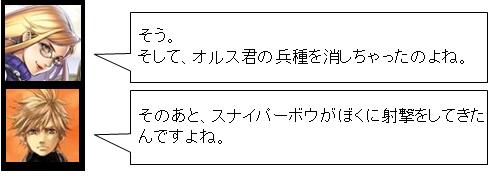 すごいよオルス君_08_1