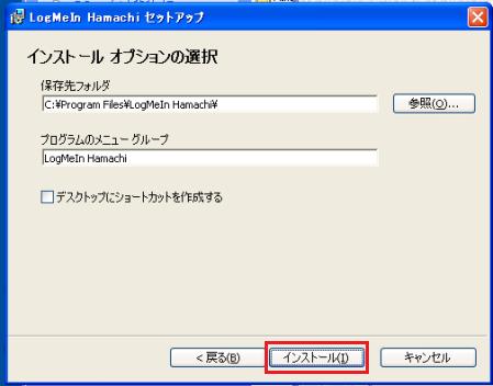 ハマチ_インストール_4(オプション選択)