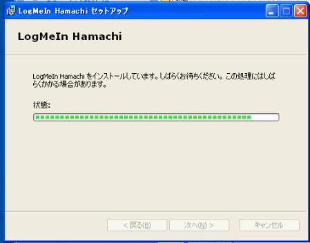 ハマチ_インストール_5(インストール開始)