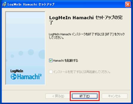 ハマチ_インストール_6(インストール終了)
