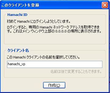 ハマチ_起動_2(クライアント名登録)