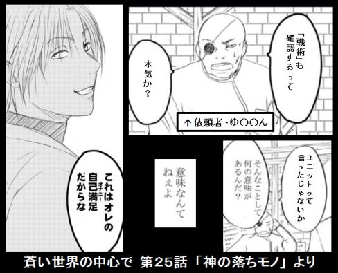 第25話_神の落ちモノ