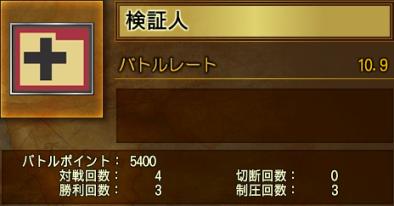 ケース1_4戦目