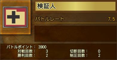 ケース2_3戦目