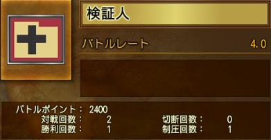 ケース3_2戦目