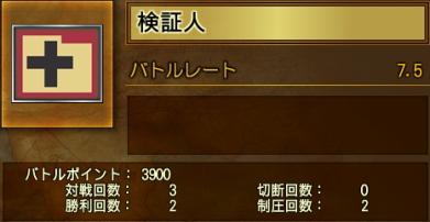 ケース3_3戦目
