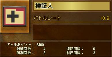 ケース3_4戦目