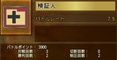 ケース4_3戦目