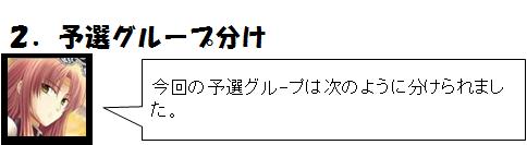 マスターズ10総評_02_1