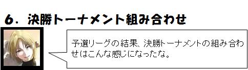 マスターズ10総評_06_1
